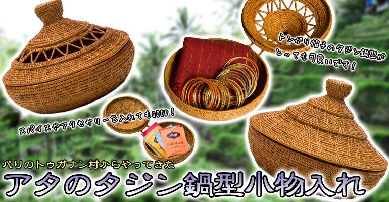 トゥガナン村のアタ タジン鍋型小物入れ