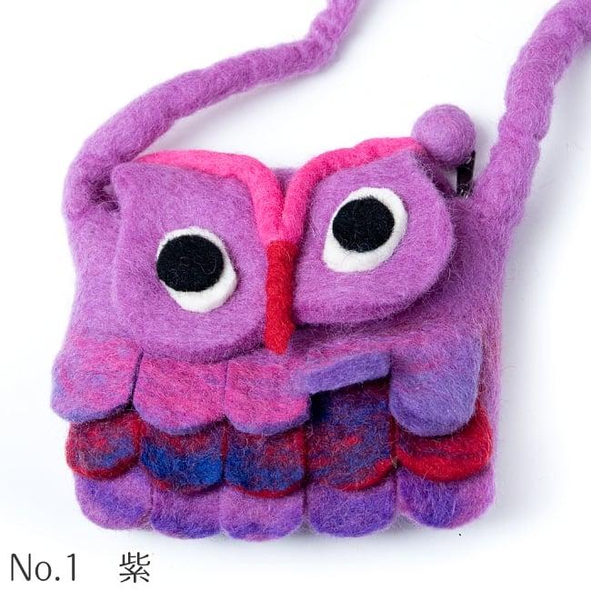 手作りフェルト ネパールのゆるいアニマルポシェット(ミニ) - ふくろう 10 - No.1 紫