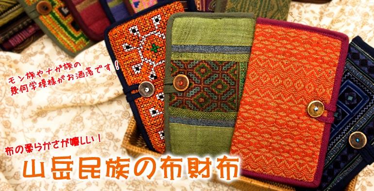 全モデル 布財布 : tirakita.com