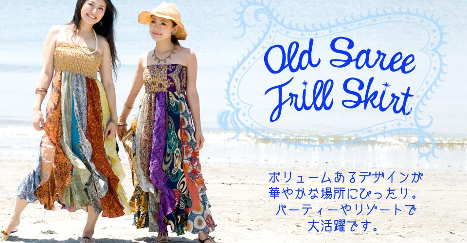 オールドサリーのフリルスカート