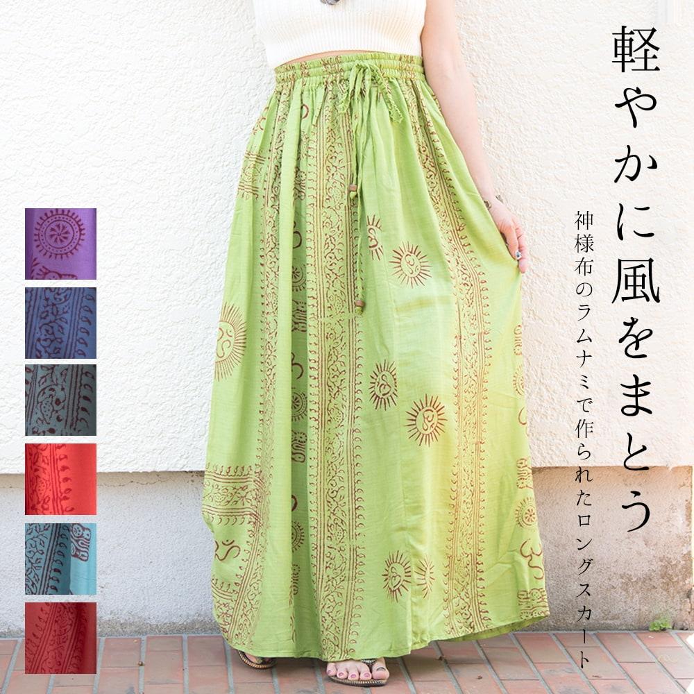 ラムナミフレアースカートの写真