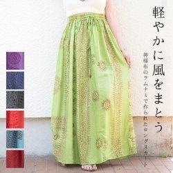 ラムナミフレアースカート