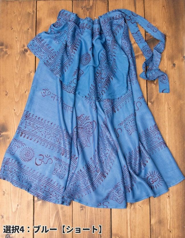 ラムナミフェアリー巻きスカート 11 - 選択4:ブルー【ショート】