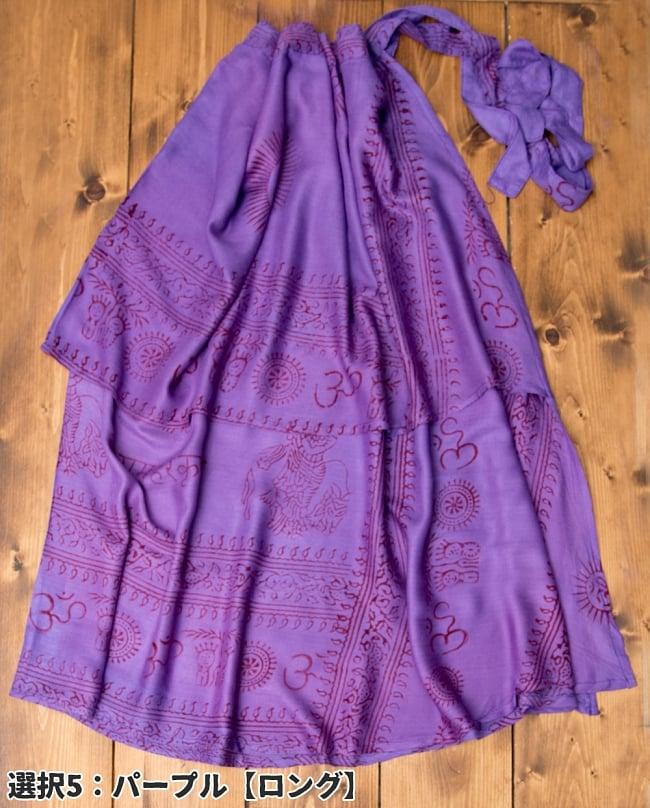 ラムナミフェアリー巻きスカート 12 - 選択5:パープル【ロング】