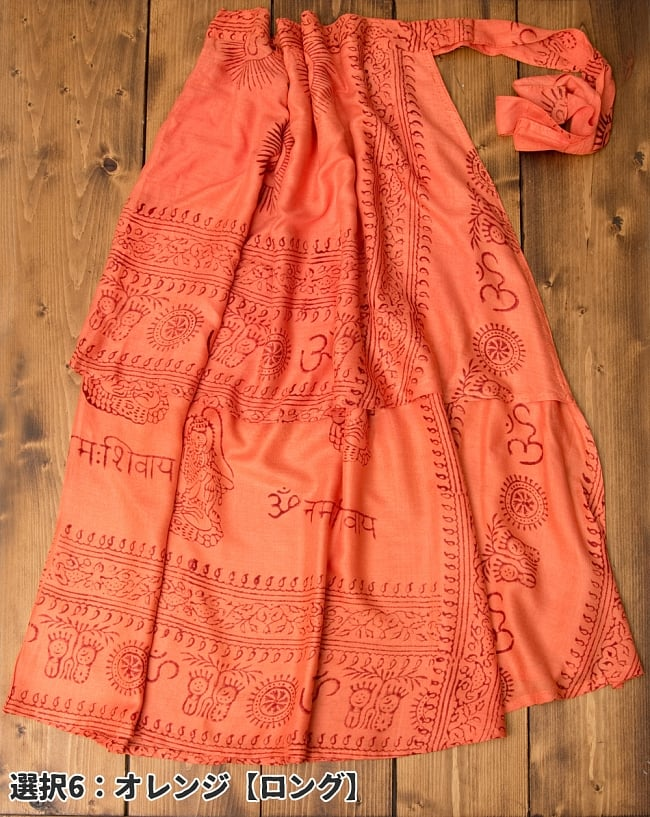 ラムナミフェアリー巻きスカート 13 - 選択6:オレンジ【ロング】