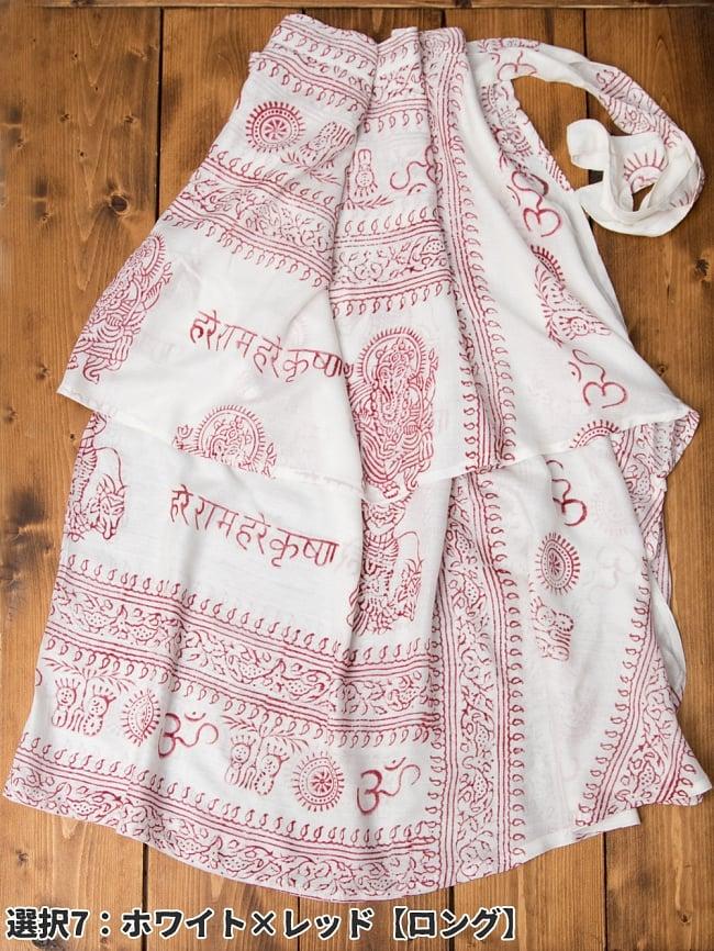 ラムナミフェアリー巻きスカート 14 - 選択7:ホワイト×レッド【ロング】
