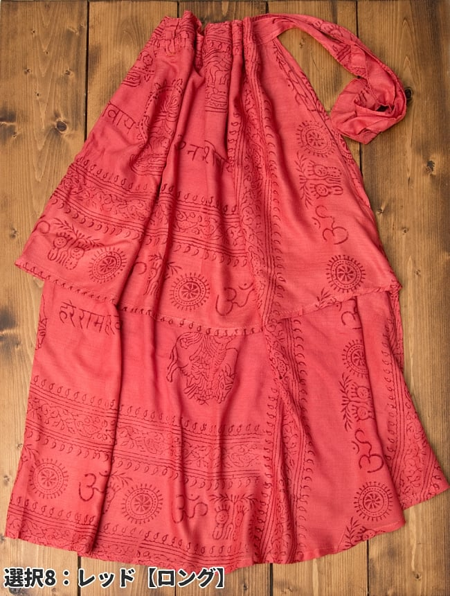 ラムナミフェアリー巻きスカート 15 - 選択8:レッド【ロング】