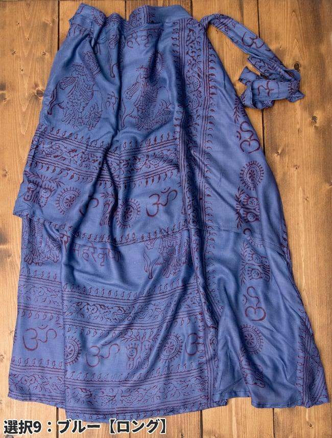 ラムナミフェアリー巻きスカート 16 - 選択9:ブルー【ロング】