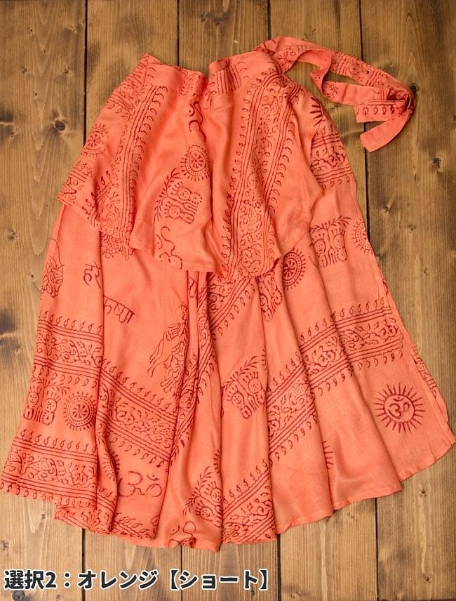 ラムナミフェアリー巻きスカート 9 - 選択2:オレンジ【ショート】