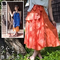 ラムナミフェアリー巻きスカート 薄オレンジ