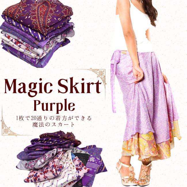 20通りの着方ができる魔法のスカート - 紫系アソートの写真
