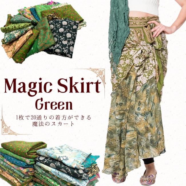 20通りの着方ができる魔法のスカート - 緑系アソートの写真