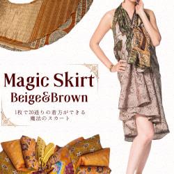 20通りの着方ができる魔法のスカート - ベージュ・ブラウン系アソート
