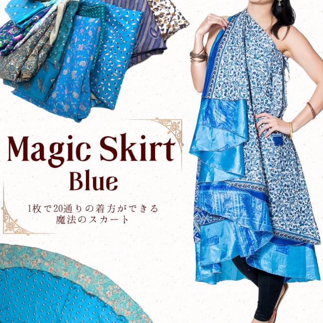 20通りの着方ができる魔法のスカート - 青系アソートの写真