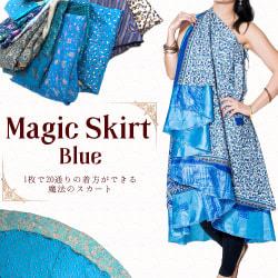 20通りの着方ができる魔法のスカート - 青系アソート