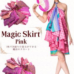 20通りの着方ができる魔法のスカート - ピンク系アソート