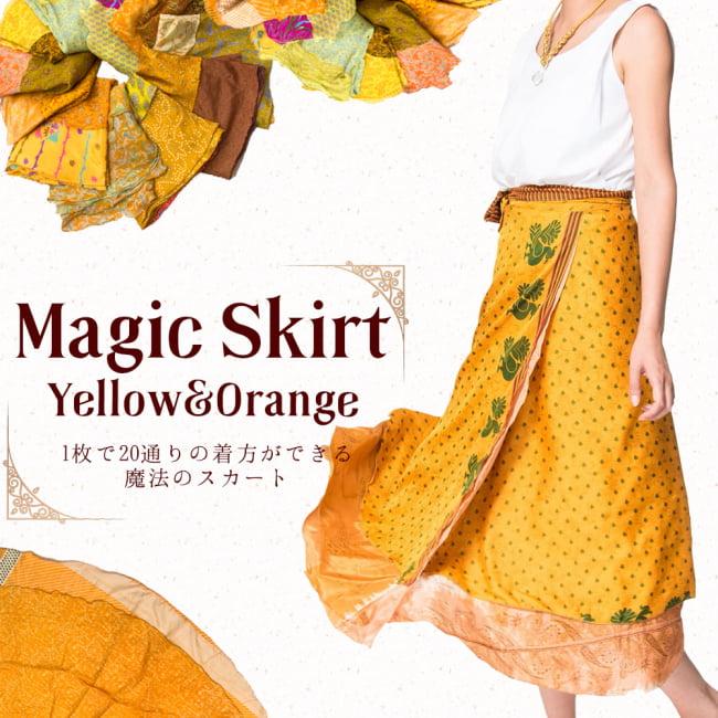 20通りの着方ができる魔法のスカート - 黄色、オレンジ系アソートの写真