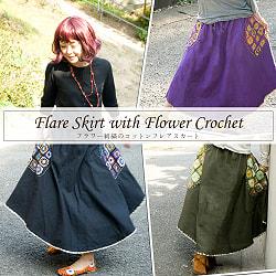 フラワー刺繍のコットンフレアスカート