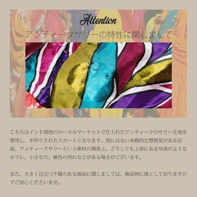 オールドサリーのフリルスカート 9 - アンティークサリーを使用している為、若干のホツレ等がございます。