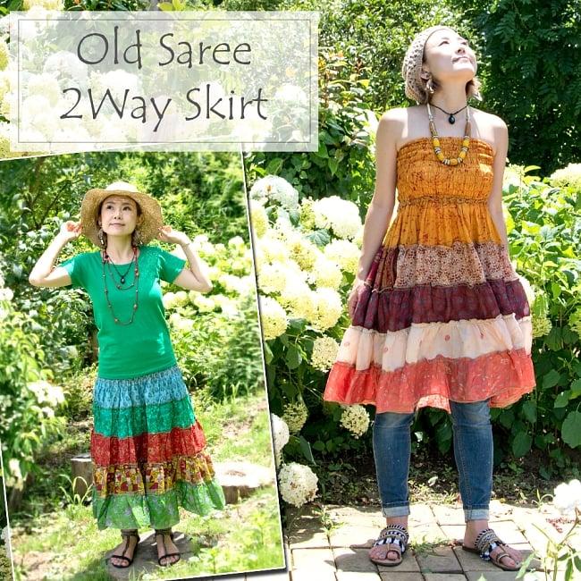 オールドサリーの2WAYスカート【ショート】の写真
