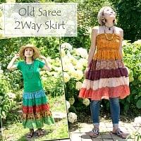 オールドサリーの2WAYスカート【ショート】の商品写真