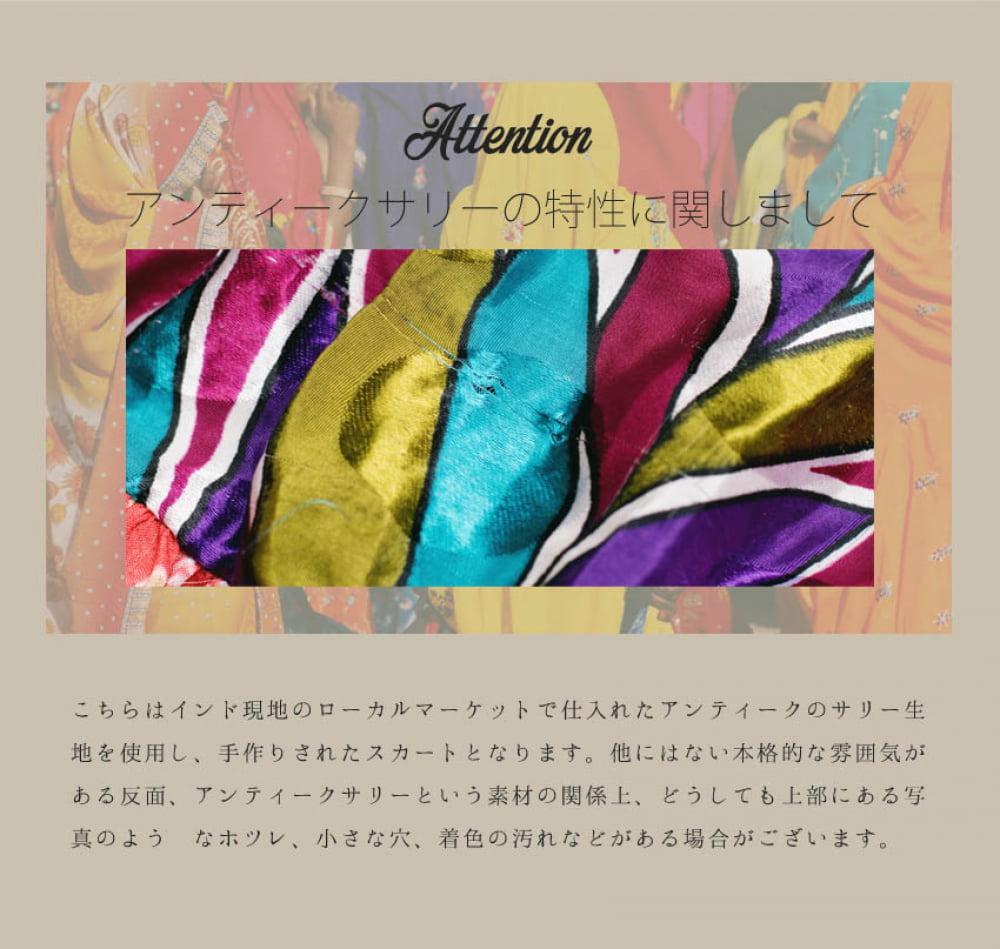 オールドサリーのティアードスカート 8 - アンティークサリーの特性となっております。