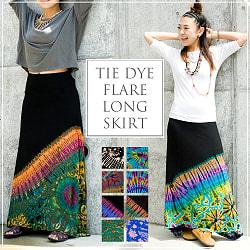 エスニック衣料のセール品:[日替わりセール品]タイダイフレアロングスカート