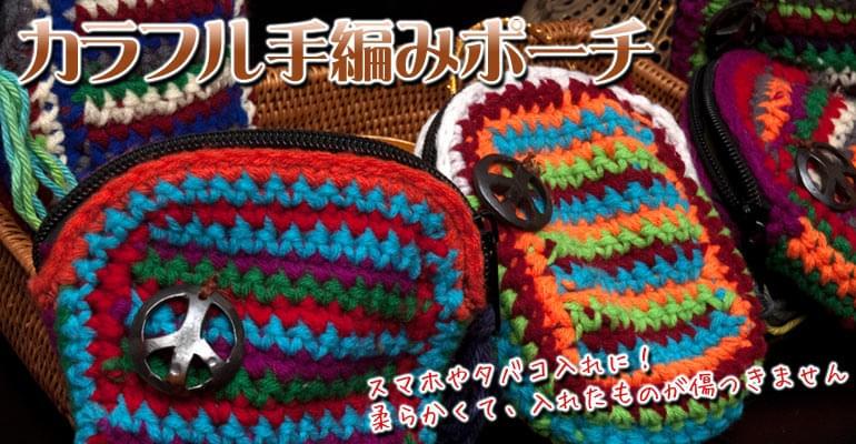 ネパールの手編みポーチ