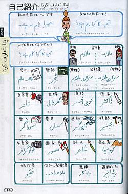 旅の指さし会話帳75 パキスタン 2 - 自己紹介