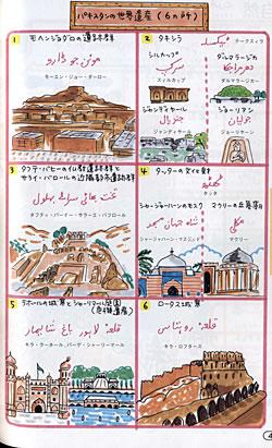 旅の指さし会話帳75 パキスタン 3 - パキスタンの世界遺産