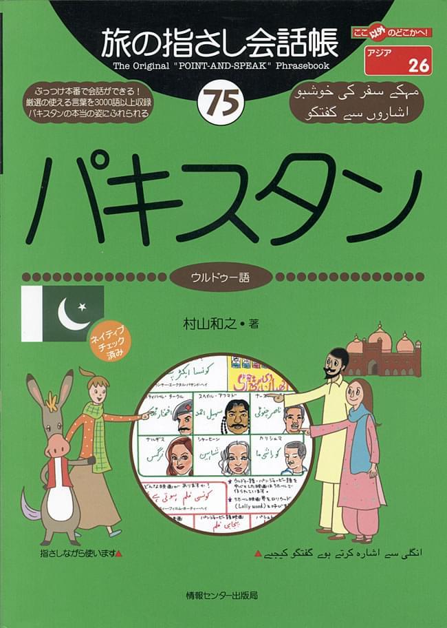 旅の指さし会話帳75 パキスタンの写真1