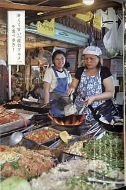 思い立ったらすぐに行けちゃう週末アジア! 2 - 屋台料理に舌鼓を打つ!
