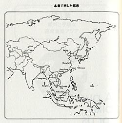 思い立ったらすぐに行けちゃう週末アジア! 3 - 本書で旅した都市