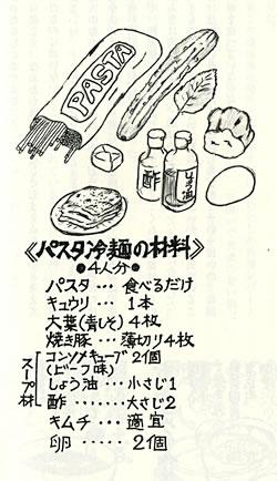 アジアバカうまレシピ 2 - 身近な食材でアジア料理ができちゃいます!