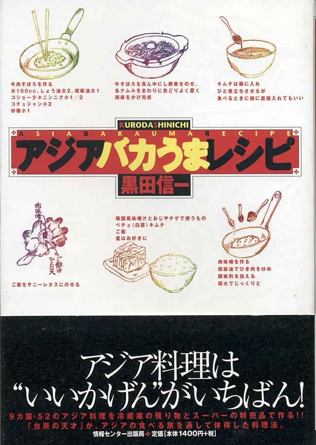 アジアバカうまレシピの写真1
