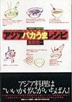 アジアバカうまレシピの商品写真
