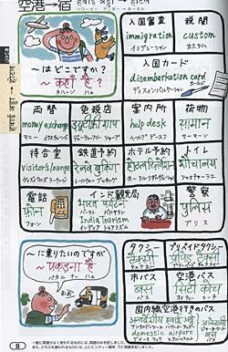 旅の指さし会話帳22 インド 2 - 旅行でよく使うフレーズが満載!