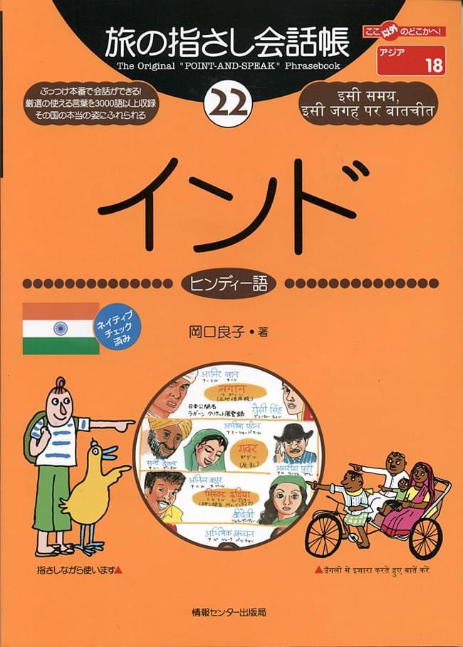 旅の指さし会話帳22 インドの写真1