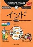 旅の指さし会話帳22 インドの商品写真