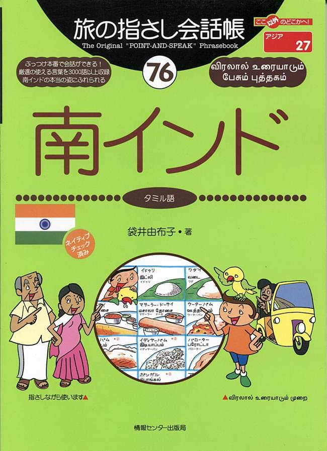 旅の指さし会話帳76 南インドの写真1