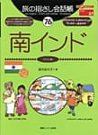 旅の指さし会話帳76 南インドの商品写真
