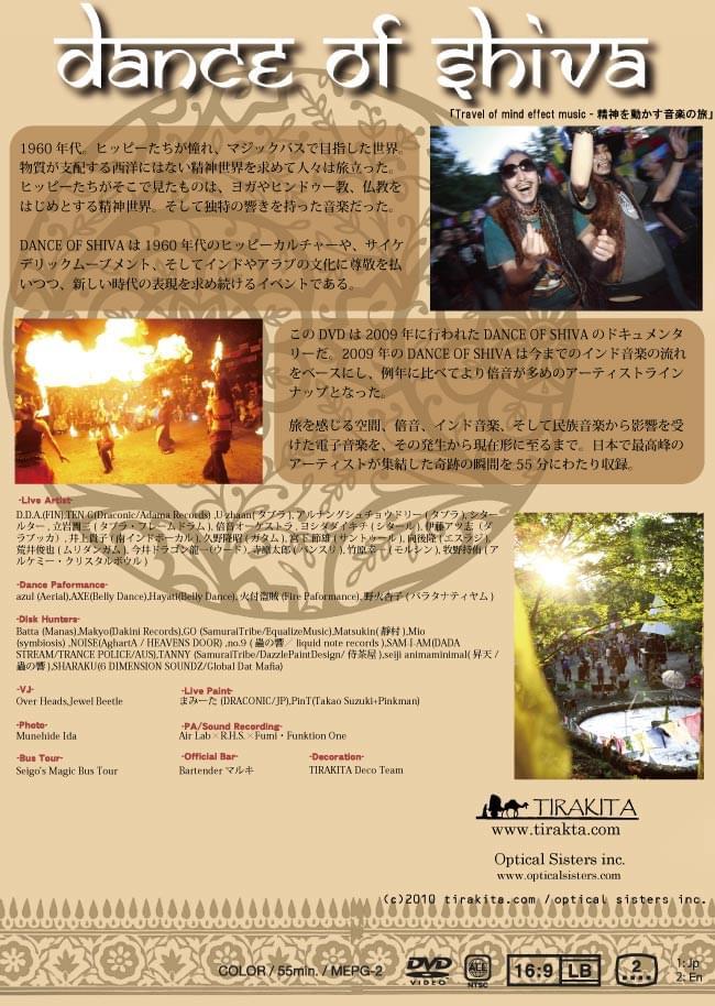 DANCE OF SHIVA 2009[DVD] 2 -