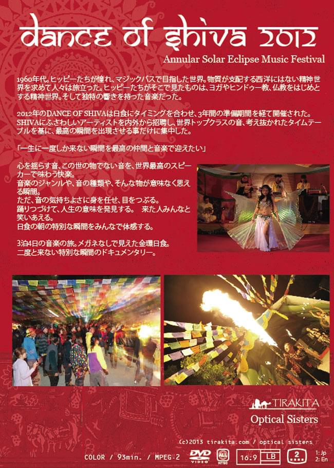 金冠日食 DANCE OF SHIVA2012[DVD] 2 - ジャケットの裏面です