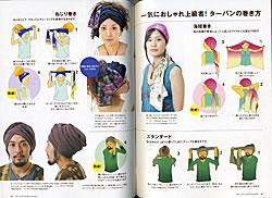着こなせ!アジアンファッション 2 -