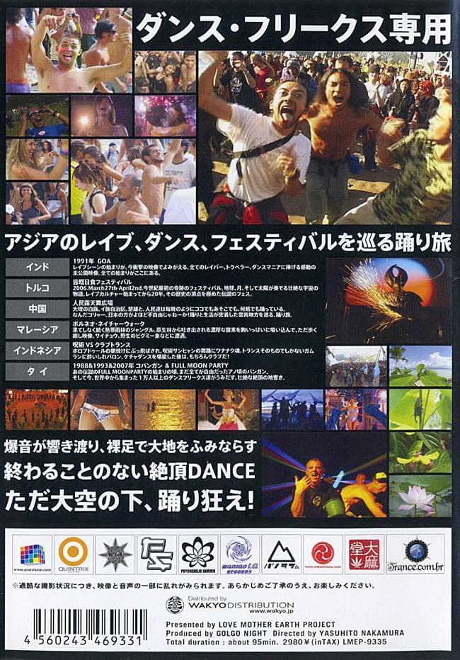 Dancing Planet - Asiaの写真1