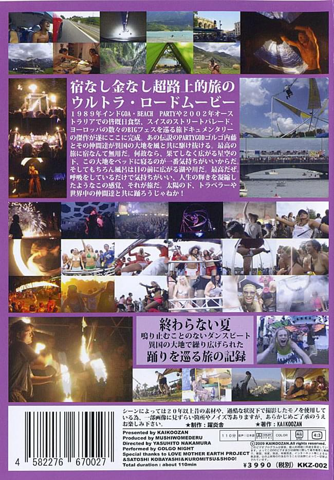 Freeman 01 - フェスティバルを巡る世界一周の旅 前編の写真1