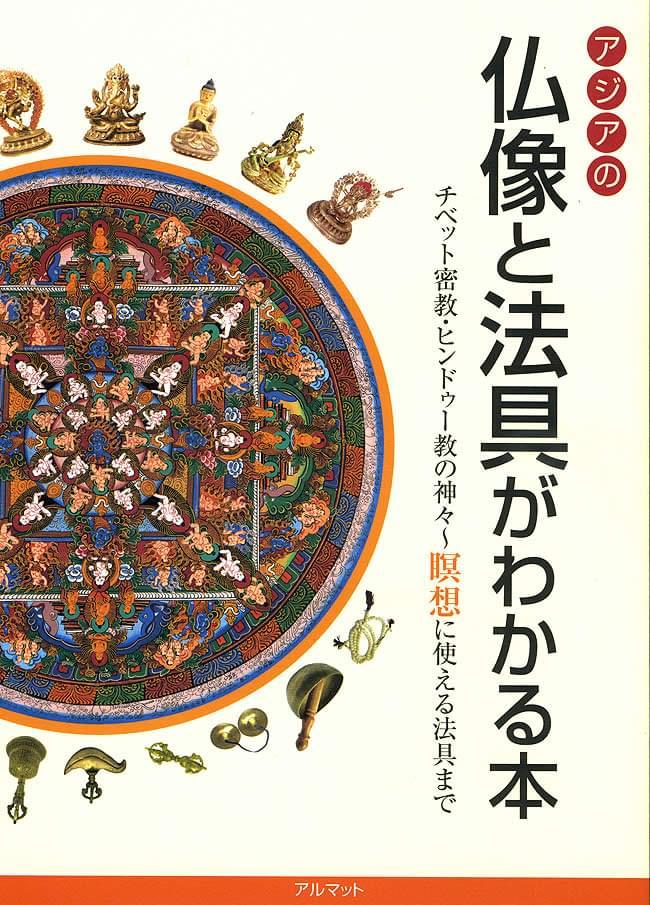 アジアの仏像と法具がわかる本 - チベット密教・ヒンドゥー教の神々〜瞑想に使える法具までの写真1