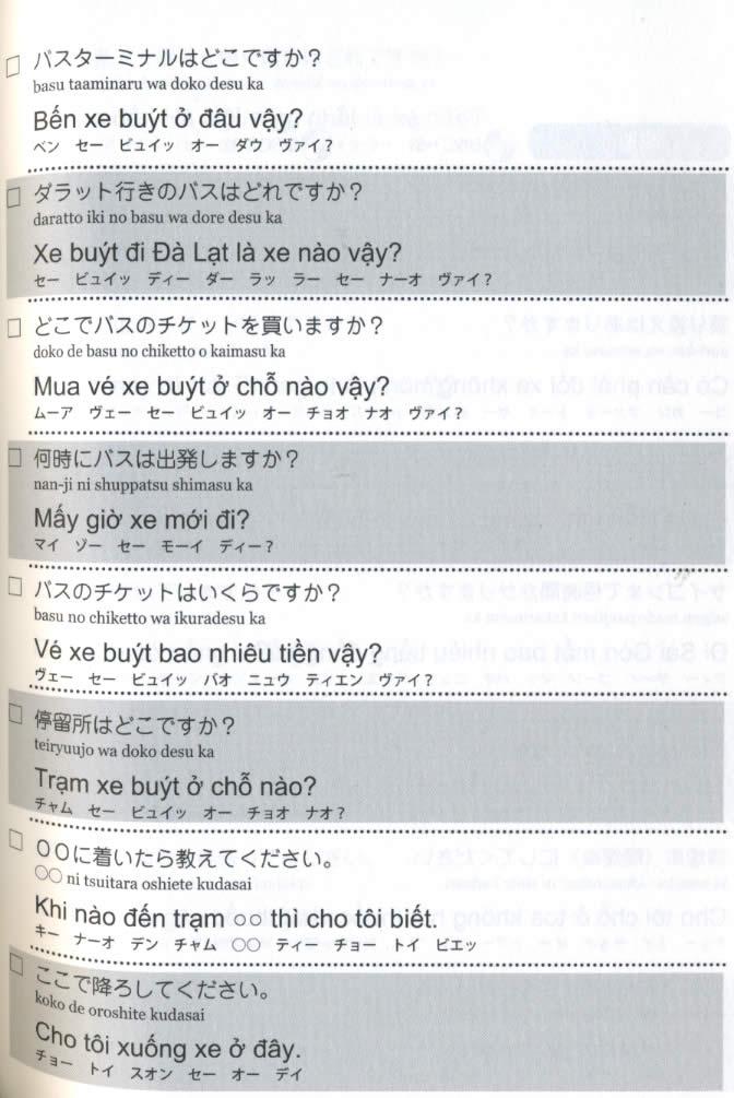 パーフェクトフレーズ ベトナム語日常会話 《CDブック》 の通販 ...