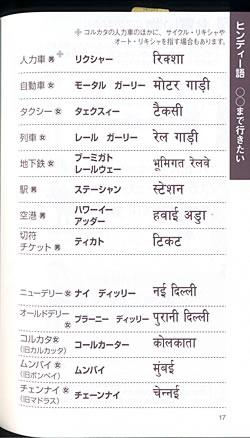 大きな文字の旅行会話 インド+3ヶ国編 2 - 旅行で役立つフレーズが満載!