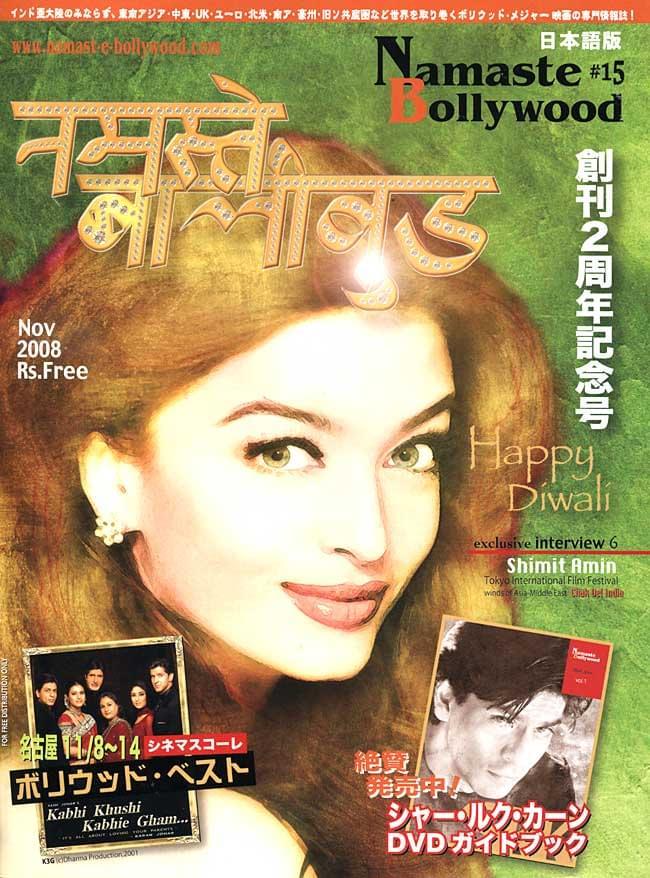 Namaste Bollywood - 第15号の写真1